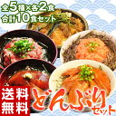 ≪送料無料≫どんぶり5種10食セット (まぐろ・サーモン・金華サバ) 合計10食  ※冷凍 sea