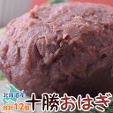 北海道原料にこだわった『十勝おはぎ(粒あん)』110g×6個×2P 合計12個(大ボリューム1.3キ