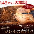 化学調味料不使用の こだわり『かれいの煮付け』 タレ込み110g×10袋 ※冷凍 sea ☆