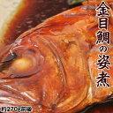 国産「金目鯛の姿煮」 1尾約270g ※冷凍 sea ◯
