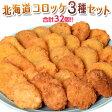 「北海道コロッケ3種セット」(カニクリーム12個・カレー10個・コーン10個) 合計32ヶ入 ※冷凍 ◯