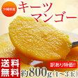 《送料無料》沖縄県産 キーツマンゴー(多少の訳あり) 1〜3玉 約800g frt ○