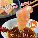 生食・業務用!ノルウェー産 アトランティックサーモン 大トロハラス 1kg ※冷凍 sea ☆