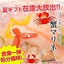 夏ギフトの大セール! 蟹たっぷりマリネ 化粧箱入り 450g ※冷凍 sea ☆