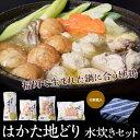 《送料無料》「はかた地鶏 水炊きセット」(スープ600g×1...