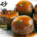 新潟県産 『砂里芋(さりいも)』 Mサイズ 約2.5kg ☆