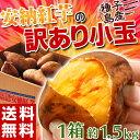 安納芋 《送料無料》種子島産 「安納紅芋」 小玉 約1.5キロ※3箱買ったら1箱増量! 訳あり小玉 ○