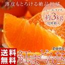 《送料無料》愛媛県産「紅まどんな」化粧箱 L〜3L 約3kg(10〜15玉) frt ◯