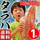 ≪送料無料≫「特大ボイルタラバ蟹」ロシア産 1肩 約800g(2人前相当)  冷凍 sea ☆