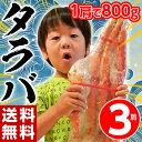 ≪送料無料≫「特大ボイルタラバ蟹」ロシア産 3肩約2.4kg(6人前相当) 冷凍 sea ☆
