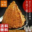 《送料無料》山形県産 木嶋さんの「手作りこうじ味噌」 2.5kg(500g×5袋)☆