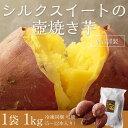 鹿吉謹製 シルクスイートの壺焼き芋 1袋:1kg(5〜12本) 茨城県産 ※冷凍 ◯