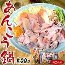 あんこう鍋セット(国内産あんこう約500g+鍋つゆ付き)※冷凍 sea ○