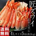 ≪送料無料≫ 築地のプロが認める美味しさ 「匠ズワイ蟹(船指定買い)」 4Lサイズ 約2kg(5肩) ※冷凍 sea ☆