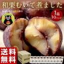 ≪送料無料≫熊本県産栗使用 「和栗むいて煮ました」 国産渋皮栗85g×10袋 ※常温 ☆