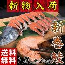 """北海道産""""新もの・肉厚""""『新巻鮭』メス限定 約2キロ ※冷凍 sea ☆"""