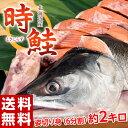 ≪送料無料≫限定12箱 希少なトキシラズ!北海道産 時鮭 姿切り身(6分割)2kg前後 甘口 ※冷凍 sea ☆
