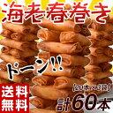 ≪送料無料≫賞味期限間近で投売特価!「海老春巻き」計60本 sea ☆