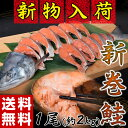 """≪送料無料≫北海道産""""新もの・肉厚""""『新巻鮭』メス限定 約2キロ ※冷凍 sea ☆"""