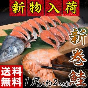 """北海道産""""新もの・肉厚""""『新巻鮭』メス限定 約2キロ ≪送料無料≫※冷凍 sea ☆"""