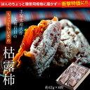 山梨県産 手塚さんのちょっと小さめ「枯露柿」 約42g×6粒 frt ☆