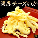 《送料無料》北海道産 『チーズいか』2袋(80g×2袋) 【メール便】【代引き不可】【複数注文不可】 sea ○