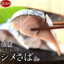 しめ鯖 訳あり 国産こだわりシメさば 300g×3P しめさば シメサバ 〆さば 鯖 お寿司 おつまみ おかず 冷凍 送料無料 sea ☆