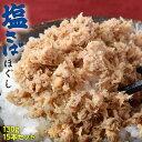 さば ご販のお供 伯方の塩使用 塩さばほぐし 130g×15