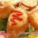 《送料無料》海老屋の「海老パン」 40個 1kg(20個入500g×2袋) ※冷凍 ☆