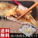 《送料無料》 山口県産 漬け魚 純米大吟醸粕漬 開き5尾セット ※冷凍 sea ☆
