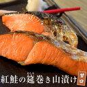 ≪送料無料≫伝統的な塩蔵技術で熟成された「紅鮭の筵巻き山漬け(甘口)」2切入り×5P ※冷凍 sea ☆