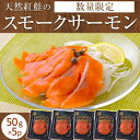 紅鮭スモークサーモン 50g×5P シャケ さけ 鮭 マリネ サンドイッチ サンドウィッチ 燻