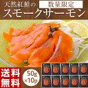 スモークサーモン 紅鮭スモークサーモン 50g×10P 送料...