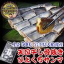 さんま 冷凍 「天日干し骨抜きひとくちサンマ」1袋500g サンマ 秋刀魚 おかず 簡単調