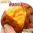 《送料無料》種子島産 「安納紅芋」 訳あり小玉 約1.5kg×3箱 合計4.5kg 安納芋 〇