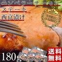 エンペラーサーモンステーキ 西京漬け 180g×5切 ご飯のお供 お取り寄せ お弁当 おかず
