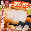 国産 あんこうの唐揚げ 200g×2袋 ※冷凍 sea ☆...