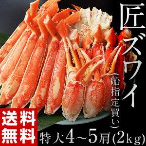 ≪送料無料≫ 「匠ズワイ蟹(船指定買い)」特大4〜5肩(2kg) ※冷凍 sea ☆