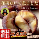 《送料無料》熊本県産栗使用「和栗むいて煮ました」 国産渋皮栗85g×2袋 ※常温・メー