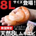 えび むき海老 インドネシア産 天然 8Lサイズ 海老 エビ 殻なし ムキエビ ムキ海老 む