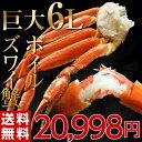 ロシア産 ボイルズワイ蟹 6L 2kg×2箱(1箱:4肩) ※冷凍 sea ☆