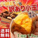 《送料無料》種子島産 「安納紅芋」 小玉 約1.5キロ※3箱買ったら1箱増量! 訳あり小