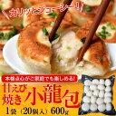 甘えび焼小龍包 1袋(20個入)600g ※冷凍 sea ☆
