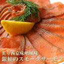 スモークサーモン 銀鮭のスモークサーモン 西京味噌風味 業務...