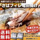 さばのフィーレ竜田揚げ 600g(10枚入り)×2袋セット 計1.2kg さば サバ 鯖 フライ 揚げ