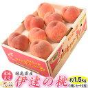 送料無料 福島県産 「伊達の桃」秀品 約1.5kg(5〜10玉)