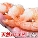 インドネシア産【超特大】天然ムキエビ 1kg ※冷凍