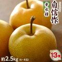 栃木・那須野産 糖度13度以上「自信作(幸水種)」6玉~8玉 約2.5kg ※冷蔵