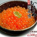イクラ 豊洲市場目利きが作り上げた いくら醤油漬け 魚卵 お...