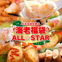 エビ えび 年末 セット 海老福袋 ALL STAR 海老餃子50個+海老春巻き12本+海老チリ春